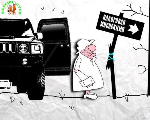 Анекдот на злобу дня: Заплати налоги и живи в землянке. Карикатура