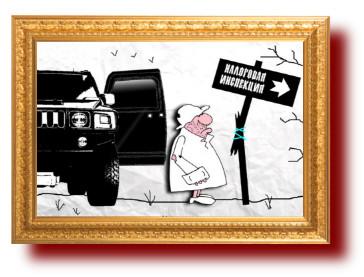 Карикатуры на злобу дня про налоги