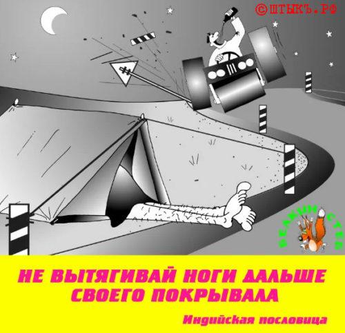 Анекдот про девичий поход. Карикатура