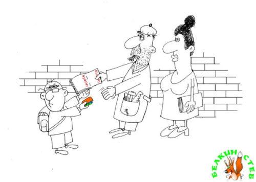 """Анекдот про """"двоечников"""", которые живут, как люди. Карикатура"""