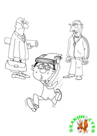 Анекдот про физрука и математика. Карикатура