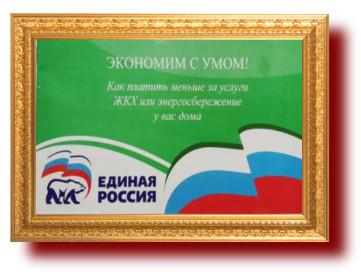 Россиян учат экономить . Миниатюра
