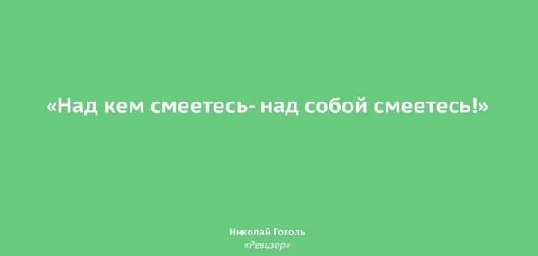 Цитата Гоголя