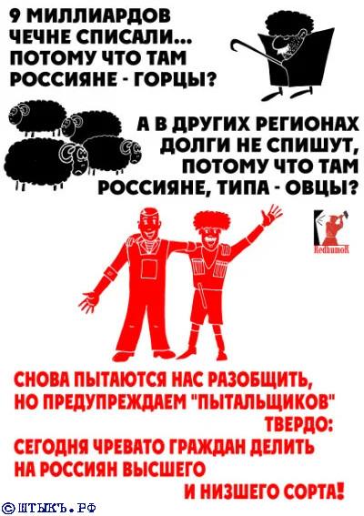Долги россиян. Политическая сатира