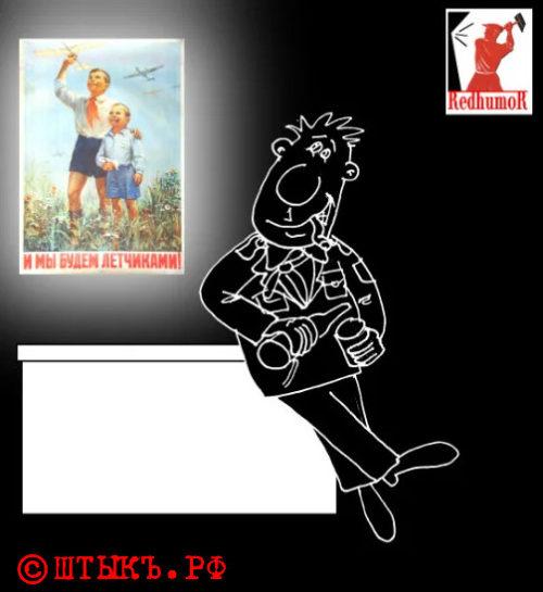 """Сатирический анекдот """"за жизнь"""": Как добиться цели в жизни. Карикатура"""
