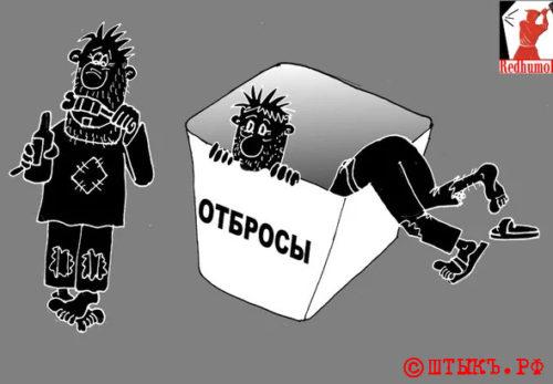 Сатира в анекдотах: Олигархи на помойке. Карикатура