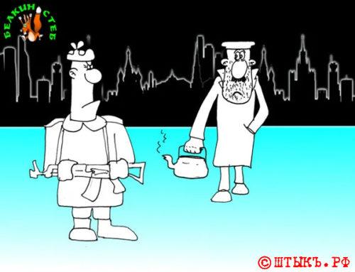 Анекдот: Ночью по Москве пошел - чайник с кипятком нашел .Карикатура