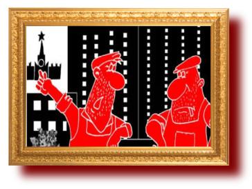 Анекдот дня рабочий показал кремлю фигуру . Смешные картинки и шутки