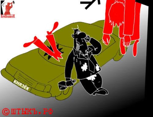 Слуги народа на дороге. Карикатура
