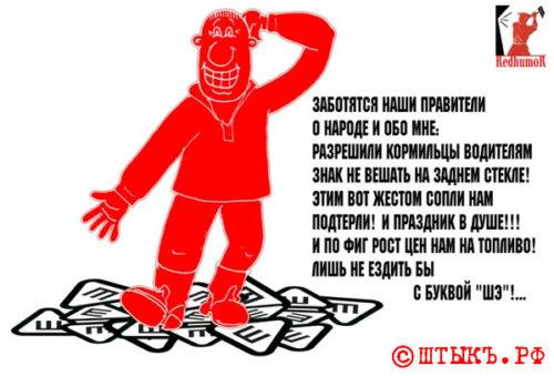 Карикатура: Анекдот про заботу правителей