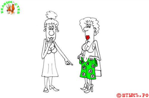 Анекдот про странную моду. Карикатура