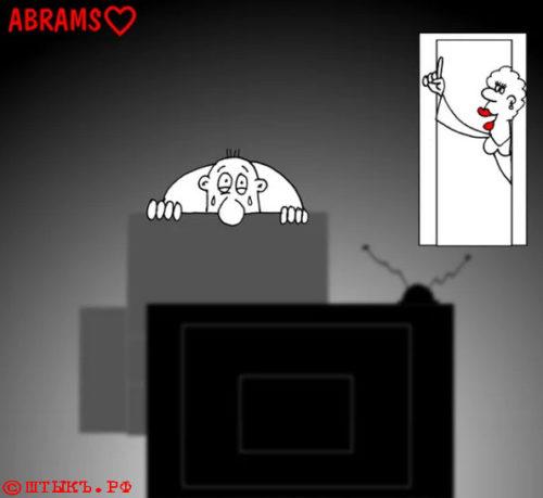 Анекдоты про любовь: Семейные страхи. Карикатура