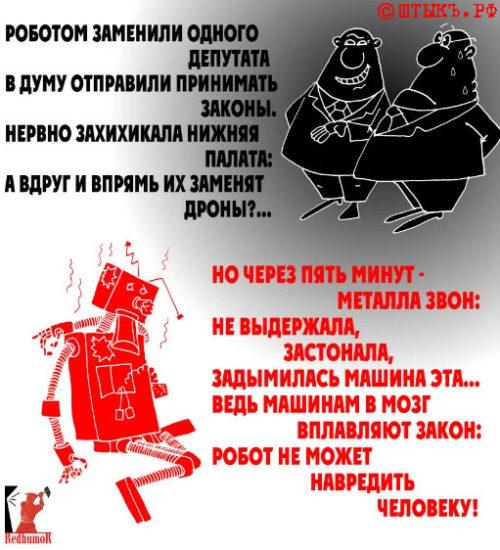 Сможет ли робот заменить депутата. Карикатура