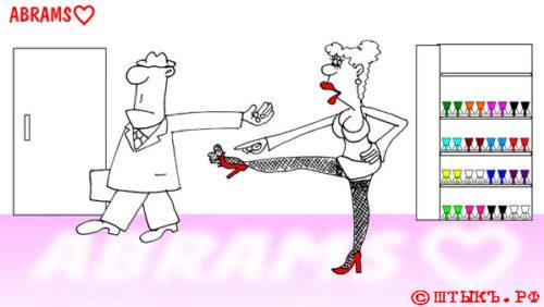 Рваные туфельки. Карикатура