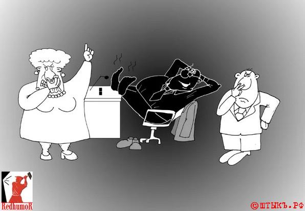 Карикатура: анекдот - рассказ про чиновника