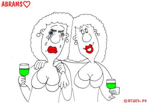 Любовный анекдот. Карикатура