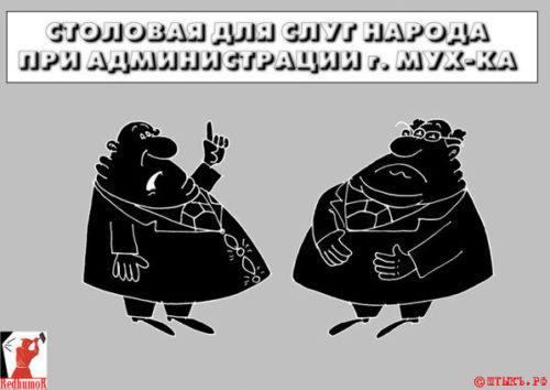 Сатирический анекдот про чиновников-жиртресов. Карикатура