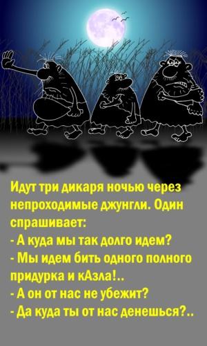 Прикольные карикатуры: Дикари