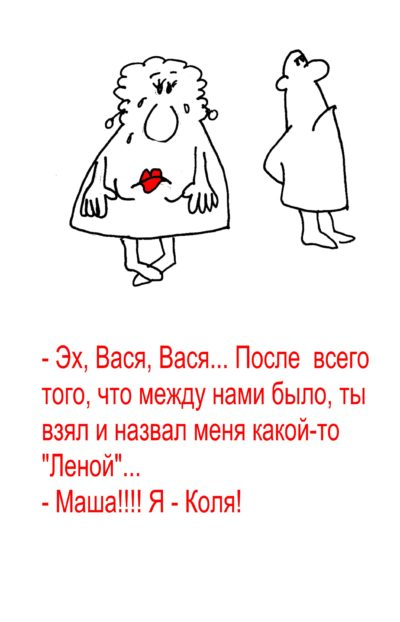 Анекдоты в картинках о любви