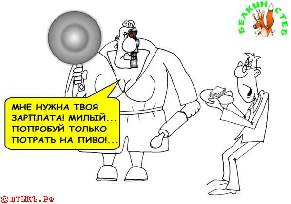Анекдот про бабтерминатору. Карикатура