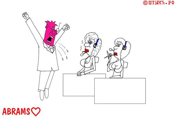 Анекдот про клиентов. Карикатура