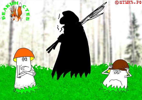 Грибы и смерть. Карикатура