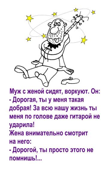 Смешные картинки и карикатуры: Добрая жена