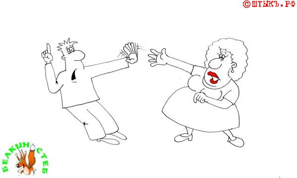 Карикатура на нахала