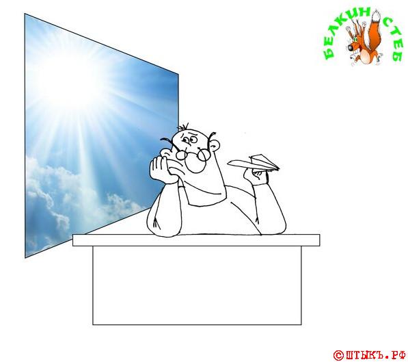 Отпуск у окна. Карикатура