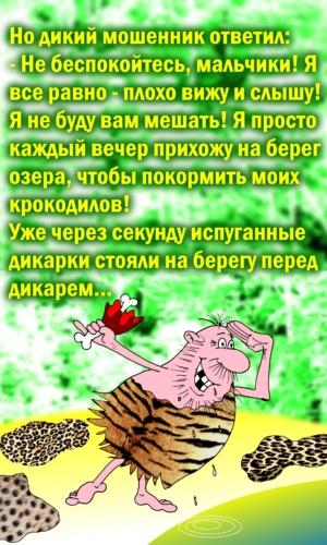Смешные картинки и карикатуры про дикарей