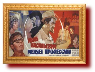 Смешные фразы и прикольные картинки. иван Васильевич меняет профессию