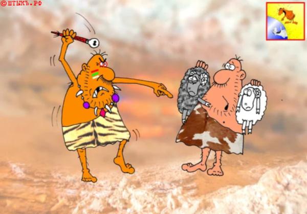 анекдот из диких времен с карикатурой про шамана. Карикатура