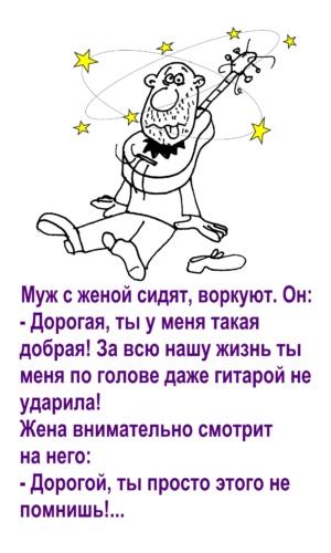 Муж доброй жены. Карикатура