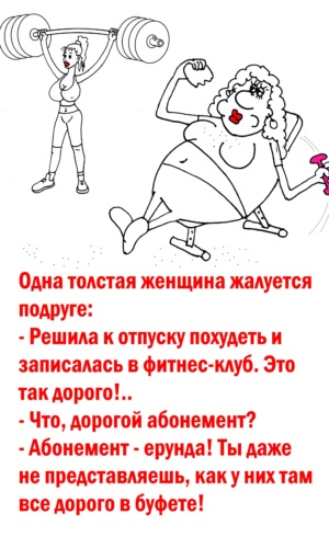 Про фитнес. Карикатура