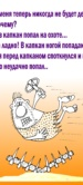 Дикарь В Капкане. Смешная Карикатура