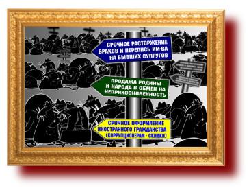 Юмор и сатира. Про политиков и кремлевский список