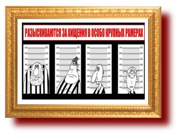 Карикатуры на политиков: А есть вот такая партия