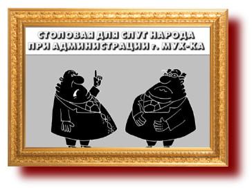 Карикатура на чиновников и слуг народа