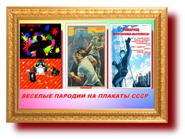 Пародии, карикатуры, приколы