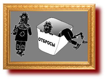 Сатира в анекдотах: Олигархи на помойке. Миниатюра