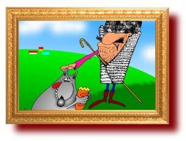 Эзоп в картинках Волк и пастух. Карикатуры