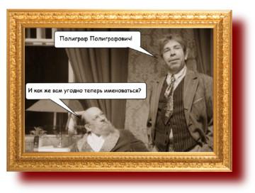 Смешные выражения товарища Шарикова. Собачье сердце