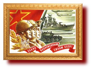 Советские поздравительные ко Дню ВМФ