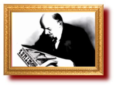 Ленин и газета сатиры