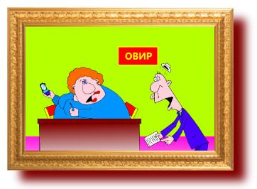 карикатуры с надписями про чиновников