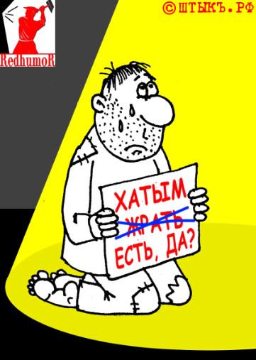 Анекдот про президента, чебуреки. Карикатура