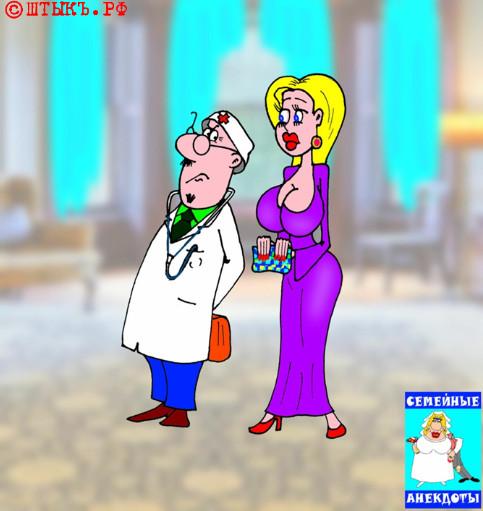 Чем расплатилась молодая мамочка с доктором. Карикатура