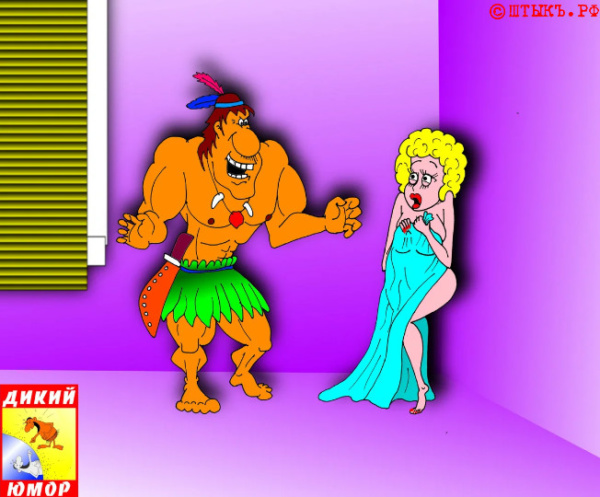 Свадьба миллионерши и нецелованного дикаря