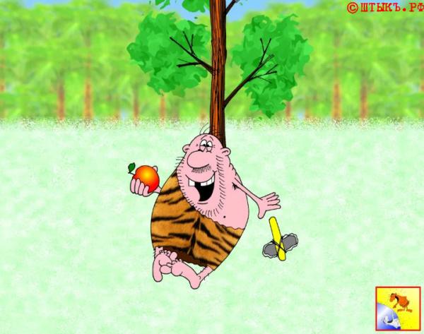 Смешная картинка про съедобное яблоко и дикаря