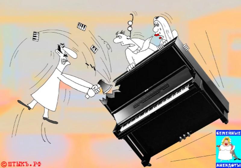 У Нины - пианино, но вдруг пришел пораньше муж. Юмор